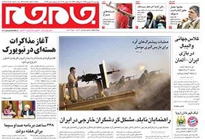 مقاله روزنامه جام جم پیرامون فعالیت راهنمایان تور در ایران