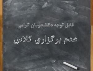 عدم تشکیل کلاس دوره راهنمایان ایرانگردی و جهانگردی