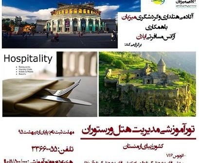 تور آموزشی مدیریت هتل و رستوران- کشور ارمنستان