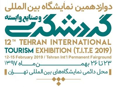 دوازدهمین دوره نمایشگاه بین المللی گردشگری و صنایع وابسته تهران ۹۷