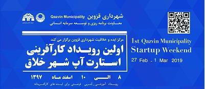 نخستین رویداد کارآفرینی استارتاپ شهر خلاق به همت شهرداری قزوین