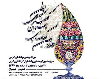 دوازدهمین گردهمایی راهنمایان گردشگری در شیراز