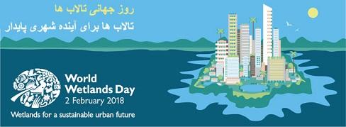۱۳ بهمن روز جهانی تالاب ها