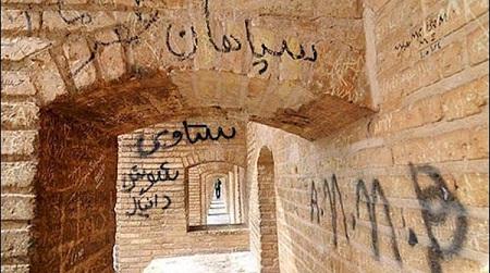 تخریب میراث فرهنگی و یادگاری نویسی بر پیکر یادگارها