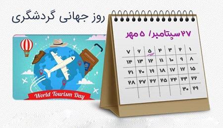 ثبت ۵ مهر با عنوان «روز گردشگری» در تقویم رسمی