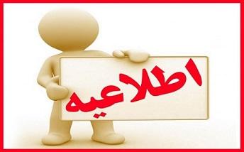 اطلاعیه شرایط جدید آزمون جامع اسفند ماه ۹۸