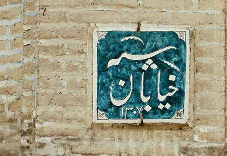 اولین های ایران در قزوین / سپه؛ نخستین خیابان ایران